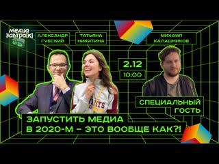МЕДИАЗАВТРАК 3D: Запустить медиа в 2020-м, это вообще как?!