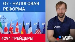 Трейдеры: Исаков # 294 G7 – новая налоговая реформа