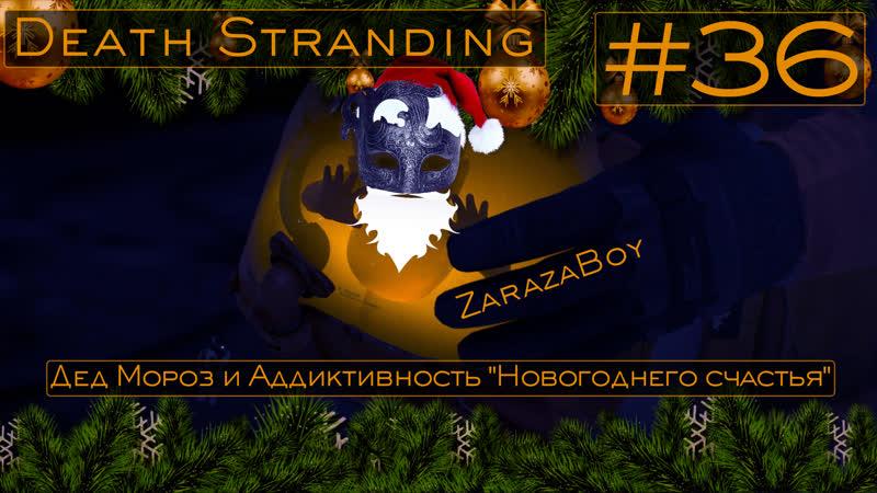 Death Stranding | Дед Мороз и Аддиктивность Новогоднего счастья | 36 | Русские субтитры | PS4 PRO | DeathStranding