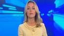 Ольга Башмарова - ВЕСТИ от 19.10.2017