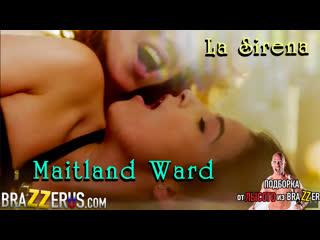 La Sirena and Maitland Ward  [ порно porno sex секс anal анал porn минет hd] Сочная мамочка порно секс анал минет член сперма