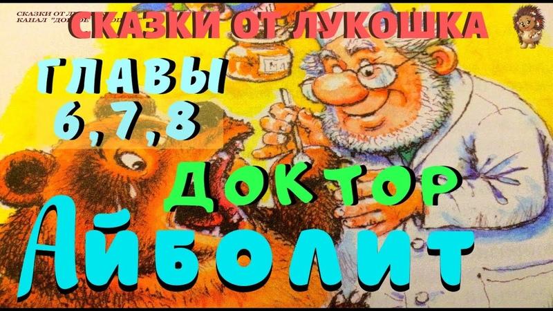 2 ДОКТОР АЙБОЛИТ Сказка Корней Чуковский Сказки с картинками Аудиосказки онлайн