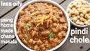 Pindi chole recipe | pindi chana masala | पिंडी छोले रेसिपी | amritsari pindi chole recipe