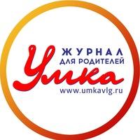 Логотип ЖУРНАЛ ДЛЯ РОДИТЕЛЕЙ УМКА