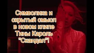 """Символика и скрытый смысл в клипе Тины Кароль на песню """"Скандал"""" #тинакароль #скандал #иллюминаты"""