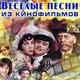 Обложка Если б я был султан (из кф Кавказская пленница) - Юрий Никулин