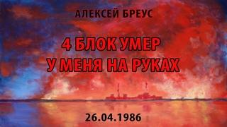 Алексей Бреус: 4-й блок умер у меня на руках. Часть 1.