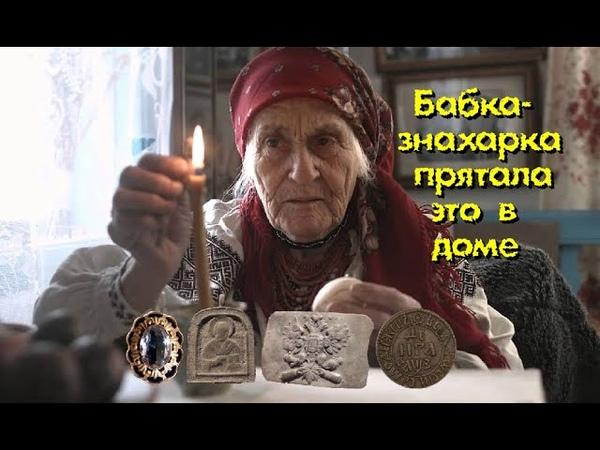 Бабка знахарка прятала это в своем доме Очень крутые находки Поиск монет с металлоискателем