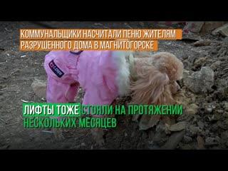 Коммунальщики насчитали пеню жителям разрушенного дома в Магнитогорске