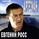 Евгений Росс - Я улетал