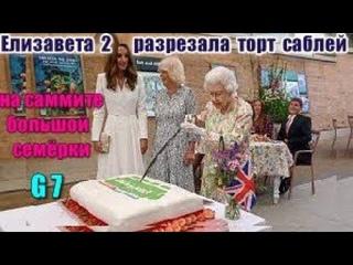 КОРОЛЕВА ЕЛИЗАВЕТА 2 НЕОБЫЧНЫМ СПОСОБОМ РАЗРЕЗАЛА  ТОРТ ПЕРЕД САММИТОМ БОЛЬШОЙ СЕМЕРКИ queen & cake