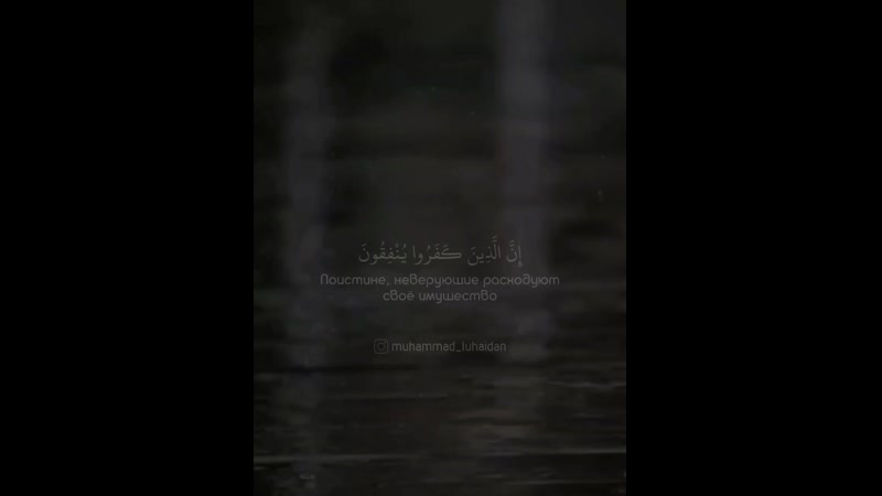 Чтец Мухаммад Аль ЛухайданSurat 8 ал Анфаль