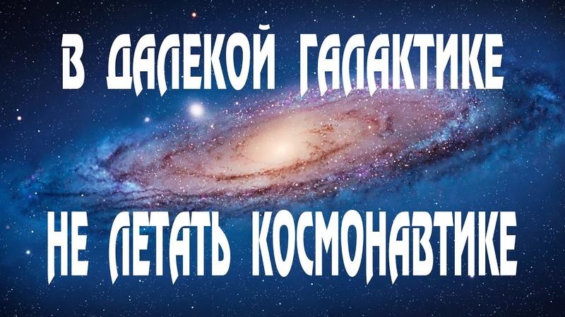 Занесло меня на Андромеду... | Пережил Михаил