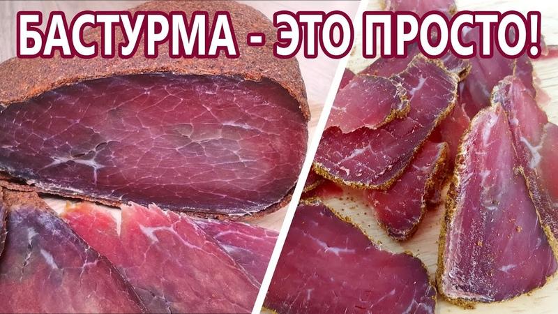 Без климаткамеры и других приспособ Турецкая бастурма пастырма народный рецепт Домашняя колбаса