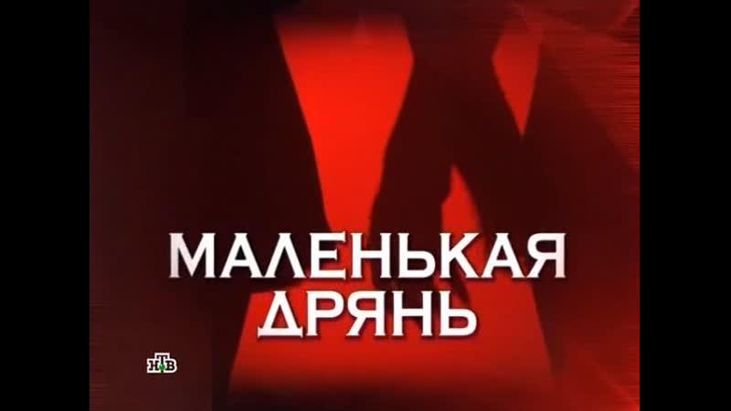 ☭☭☭ Следствие Вели с Леонидом Каневским (04.03.2011). «Маленькая дрянь» (163 серия) ☭☭☭