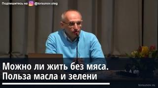 Торсунов О.Г. Можно ли жить без мяса. Польза масла и зелени