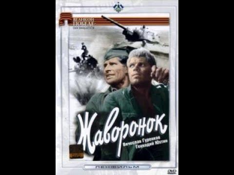 Кино СССР В основу фильма положен подлинный факт Жаворонок военный драма Военное кино HD