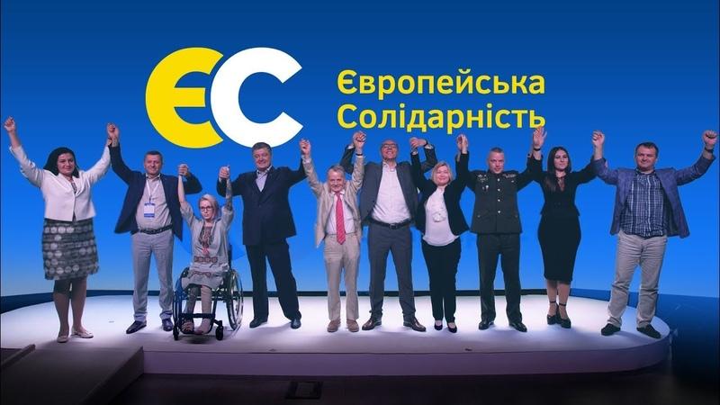 ЕС оприлюднила 50 кандидатів у списку