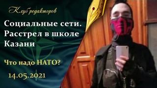 Социальные сети. Расстрел в школе Казани. Что надо НАТО Клуб редакторов