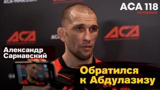 Сарнавский нашёл брешь в тактике Дамковского / Интервью после боя ACA 118
