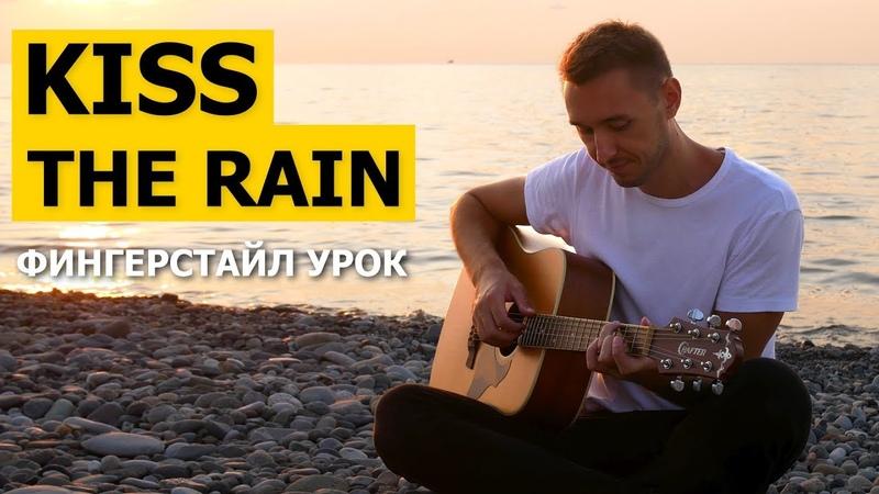 КРАСИВАЯ МЕЛОДИЯ: KISS THE RAIN YIRUMA на гитаре Разбор Табы