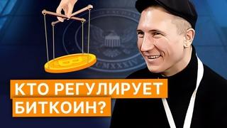 Регуляторы и криптовалюта: кто на самом деле регулирует биткоин?   Fork The System с Понимающим