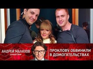Молодой актер заявил, что Елена Проклова приставала к нему @Прямой эфир