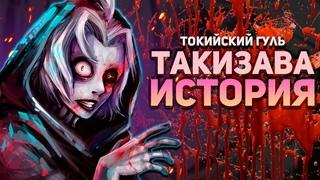 ТАКИЗАВА СЕЙДО - Полная История Персонажа   Токийский гуль   Tokyo Ghoul