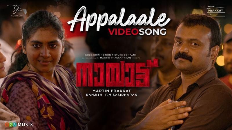Appalaale Video Song Nayattu Movie Vishnu Vijay Anwar Ali Kunchacko Boban Martin Prakkat