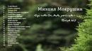 Михаил Мокрушин ХРИСТИАНСКИЙ АЛЬБОМ Буду петь Богу моему доколе есмь
