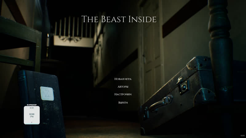 прохождение The Beast Inside