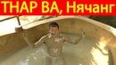 Грязелечебница THAP BA, минеральные источники и грязевые ванны, Нячанг, Вьетнам
