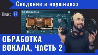Сведение в наушниках с dSONIQ Realphones. Видео #7 — Обработка вокала, часть 2