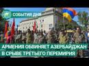 Армения обвиняет Азербайджан в срыве нового перемирия. События дня. ФАН-ТВ