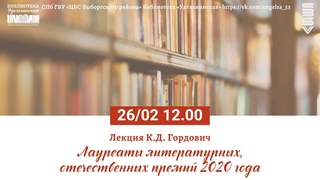 Лауреаты литературных премий 2020 года. Лекция Киры Дмитриевны Гордович (Библиотека «Удельнинская»)