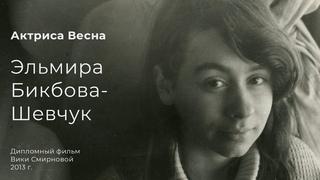 Актриса Весна. Эльмира Бикбова-Шевчук