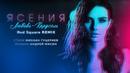 Ясения Любовь карусель Red Square Remix Mood video