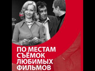 Где снимали в Москве любимые новогодние комедии — Москва FM