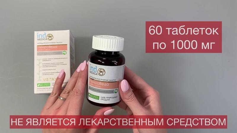 Аюрведические травяные таблетки НейроВеда