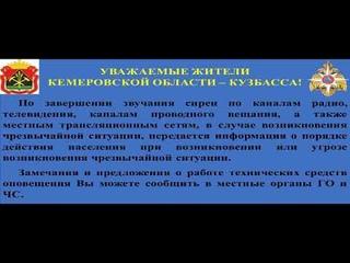 Плановая техническая проверка систем оповещения Кемерова (Россия К, )