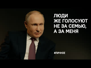 """20 вопросов Владимиру Путину. """"Люди голосуют не за семью, а за меня"""""""