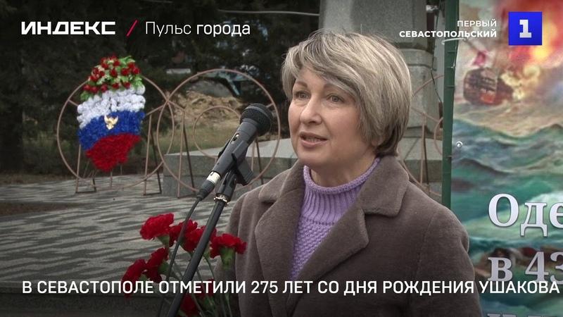 В Севастополе отметили 275 лет со дня рождения Ушакова