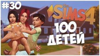 ДА Я КАК ЧЕЛОВЕКА ТЕБЯ ПРОШУ! - The Sims 4 Челлендж - 100 ДЕТЕЙ