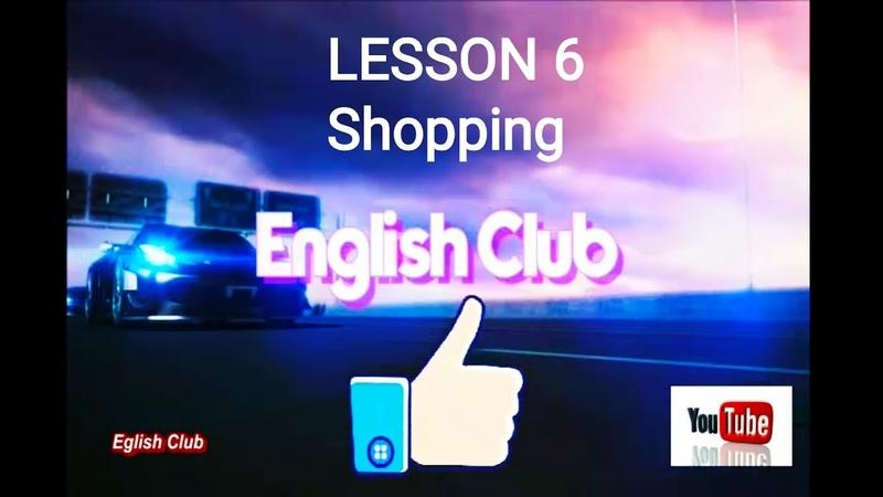 Дарси 6 Диалог дар магоза бо забони Англиси Lesson 6 Shopping Покупка