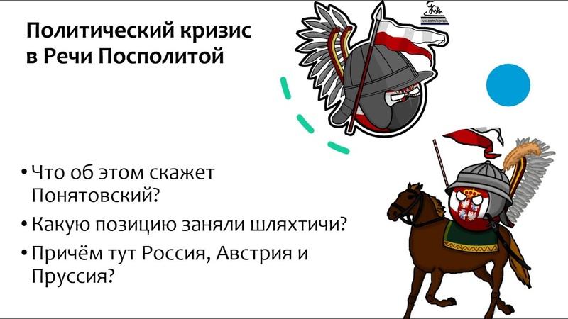 Политический кризис в Речи Посполитой История Беларуси 7 класс
