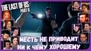 Реакции Летсплейщиков на Конфликт Элли, Мел и Оуэна из The Last of Us 2