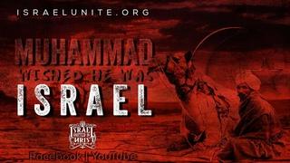 The Israelites: Muhammad Wished He Was Israel