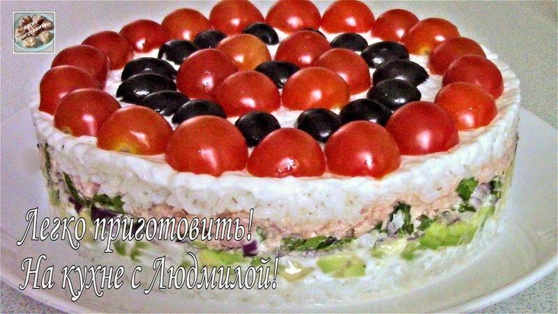 Салат с тунцом авокадо и рисом Легко приготовить