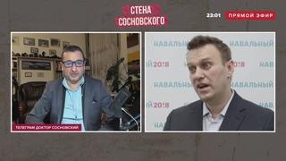 Германия ОБДЕЛАЛАСЬ! Сосновский назвал причину возвращения Навального в Россию