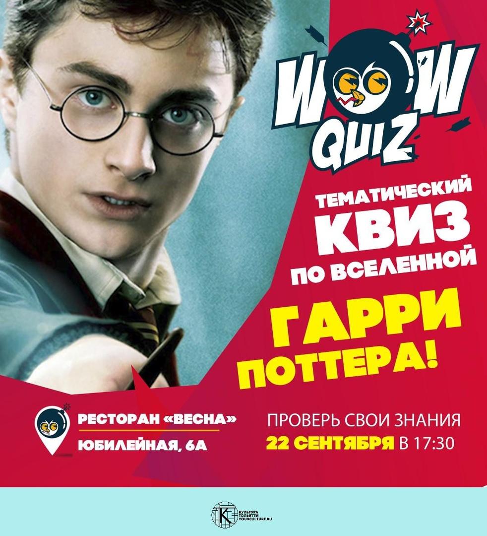WOW QUIZ TLT по вселенной Гарри Поттера